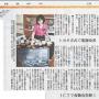 読売新聞19年8月12日若竹大寿会